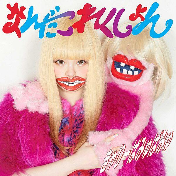KPP 2nd album