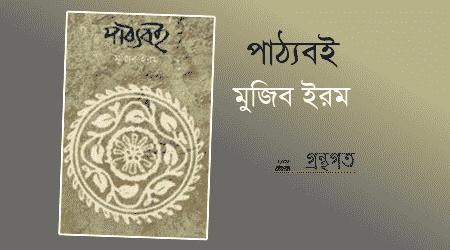 পাঠ্যবই | মুজিব ইরম