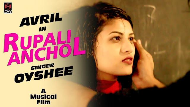 Rupali Anchol Lyrics