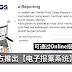 警方推出Online报案系统,要报案不需要跑到警察局了!