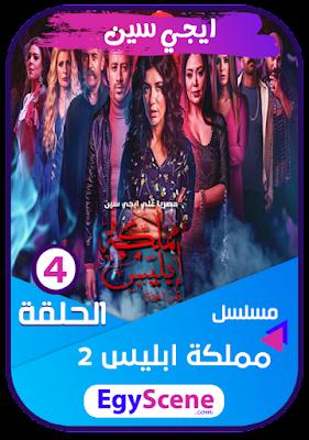 مملكة ابليس الموسم 2 الحلقه 4 الرابعة - اون لاين