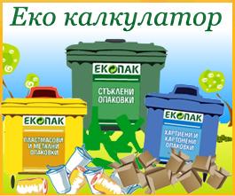 http://ecopack.bg/kids/ecocalculator/