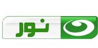 تردد قناة النهار نور علي القمر الصناعي النايل سات