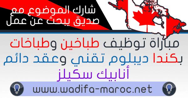 Al wadifa maroc avis d'annnonces de recrutement 10 cuisinier-chef et sous chef de cuisine a canada