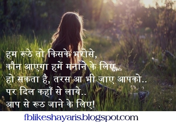 Sad Shayari Hindi - Sad Sms in Hindi {  Sad Love Messages }