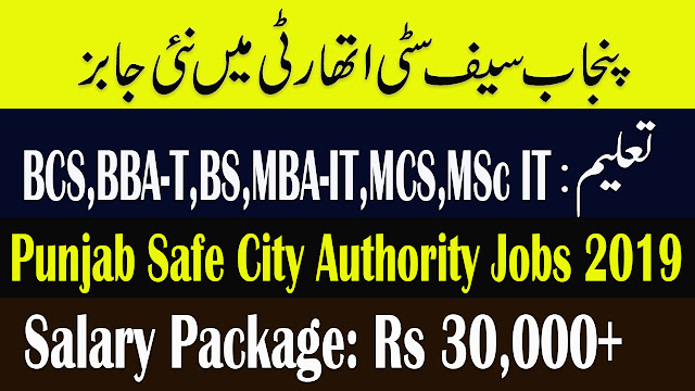 Punjab Safe City Authority (PSCA) New Jobs 2019 - Online Apply