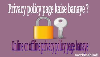 Website blog ke liye Privacy policy page kaise banaye ?