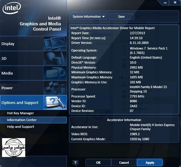 تعريف كارت الشاشة أنتل Intel Graphics Driver احدث اصدار