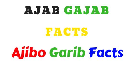 [Ajab Gajab, Facts] कुछ ऐसे अमेजिंग फैक्ट्स के बारे में सायद ही आपको पता हो