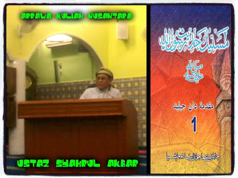 http://arrawa-kuliahnusantara.blogspot.com/2014/10/mustika-hadis.html