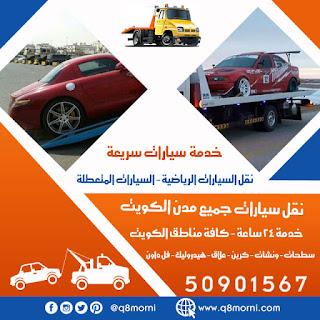 ونش منطقة المهبولة - الكويت