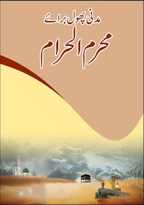 Madani Phool braey Muharram-ul-Haram pdf in Urdu