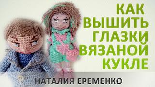 как вышить глазки вязаной кукле