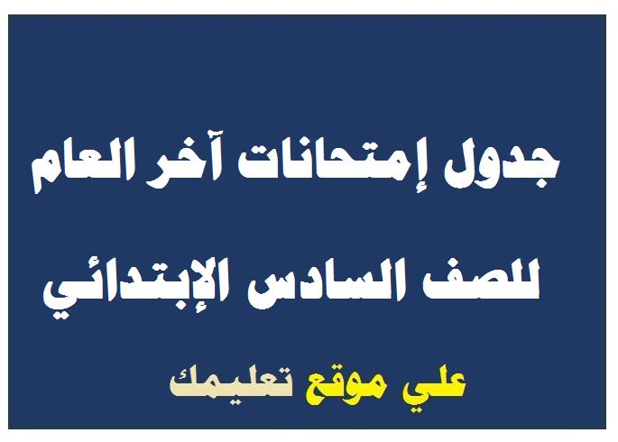 جدول إمتحانات الصف السادس الابتدائى الترم الثانى محافظة بني سويف 2019