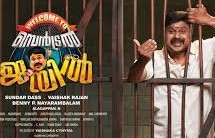 Welcome to central Jail 2016 Malayalam Movie Watch Online