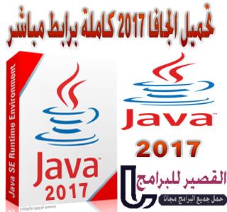 Java 2017