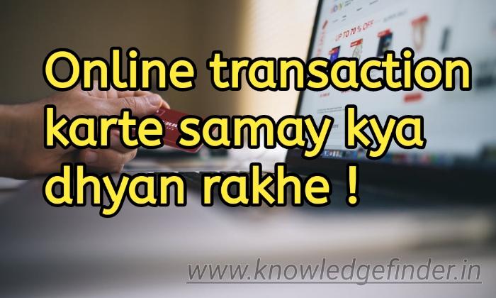 Online transaction karte samay kya dhyan rakhe