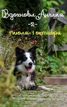 ВдохновлАнглия-2 с 1 июля по 1 октября