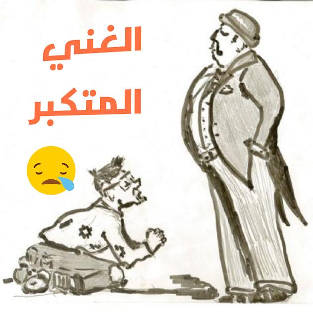 قصة الغني المتكبر والمتسول الذكي   قصة في منتهى الروعة والعبرة لمن يعتبر !!