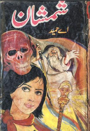 Shamshan   by A HAMEED