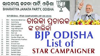 bjp odisha candidate list star campaigner