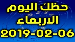 حظك اليوم الاربعاء 06-02-2019 - Daily Horoscope