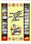 تحميل كتاب دليل السلامه والصحة المهنيه في مجال الكهرباء pdf