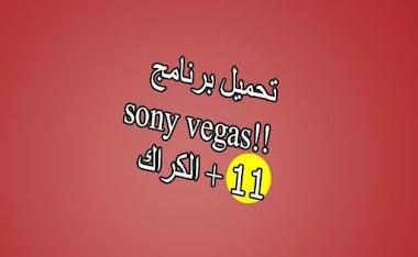 تحميل برنامج سوني فيغاس برو مع الكراك مباشرة download vegas pro11 with crack