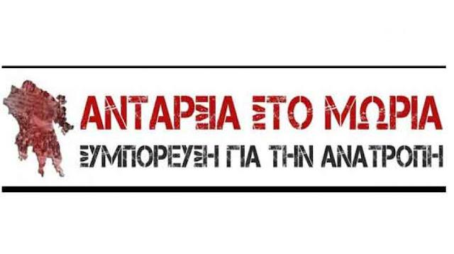 ΑΝΤΑΡΣΙΑ ΣΤΟ ΜΩΡΙΑ: Να συνεχίσει να λειτουργεί το ΤΕΠ Ναυπλίου