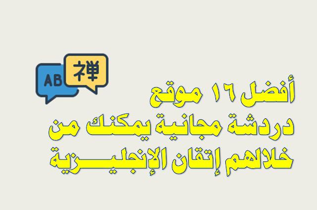 مواقع شات انجليزي بدون تسجيل لممارسة اللغة الانجليزية اون لاين  Exchange Language Chat