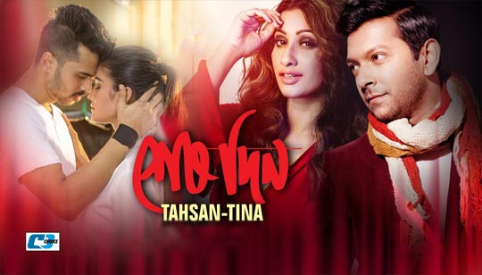 Shesh Din Lyrics by Tahsan Khan And Tina
