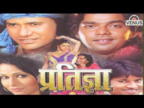 Dinesh lal yadav 'Nirahua', Pawan Singh, Pakhi Hegde, Monalisa 'Pratigya' 4th Rank in Top 10 Bhojpuri Biggest Hit Films list Wiki