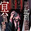 Danganronpa Gaiden: Killer Killer 14/14 [Manga] [Español] [Mega]