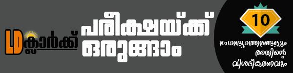 Kerala PSC | LD Clerk | Question - 10