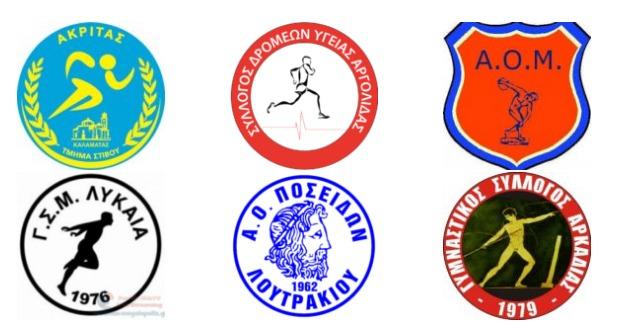 Αναπτυξιακοί Αγώνες Στίβου Πελοποννήσου από 6 αθλητικά σωματεία