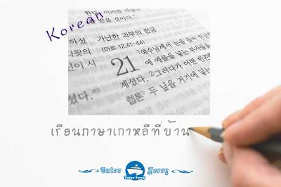 เรียนภาษาเกาหลีตัวต่อตัวที่บ้าน