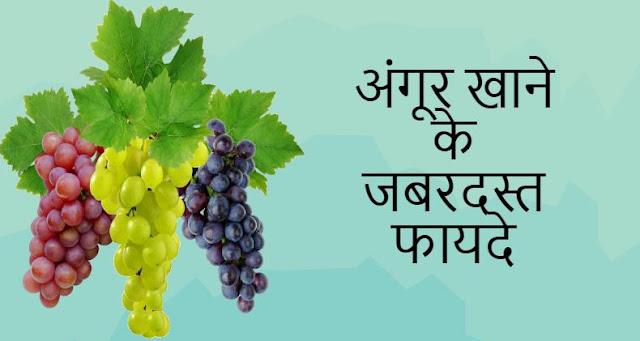 अंगूर खाने के जबरदस्त फायदे, Angoor Khane Ke Fayde