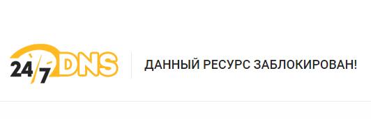 24/7 dns данный ресурс заблокирован