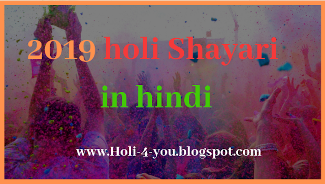 2019 holi Shayari in hindi