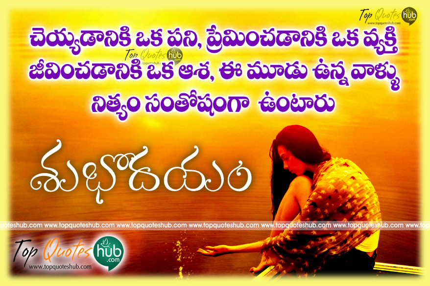 Good Morning Best Telugu Quotes And Sayings About Life With Images