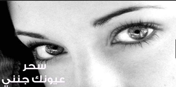رواية سحر عيونك جنني كاملة - تحميل رواية سحر عيونك جنني - رواية سحر عيونك جنني pdf - رواية سحر عيونك جنني للتحميل - رواية سحر عيونك جنني يندريلا - رواية سحر عيونك جنني واتباد - فيس بوك