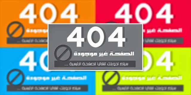 اضافة صفحة الخطأ 404 أحترافيه للموقع ( متحركة )