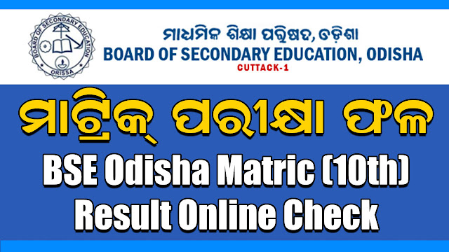 Odisha Annual HSC (Matric) Examination 2018 - School Wise Result Download Odisha Matric result 2018 School Wise Report card, Individual students result details, Odisha matric result 2018 website list result.bharatstudent.com, odisha.indiaresults.com, bseodisha.nic.in