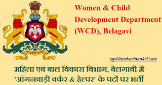 Anganwadi Recruitment 2019