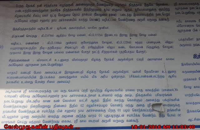 Kolapakkam Agatheeswarar Temple History 2