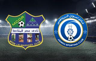 مشاهدة مباراة اسوان و المقاصة ٢٢-٩-٢٠١٩ بث مباشر في الدوري المصري