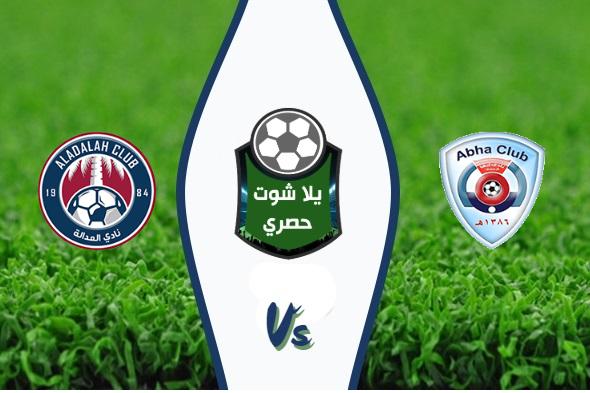 مشاهدة مباراة العدالة وأبها بث مباشر اليوم 21/02/2020 الدوري السعودي