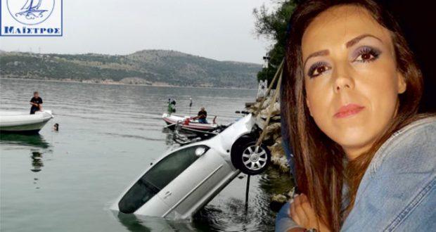 Η ανακοίνωση του λιμεναρχείου για τον εντοπισμό της άτυχης Μαρίας Ιατρού (+ΦΩΤΟ)