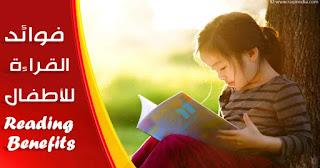 فوائد-القراءة-لطفلك
