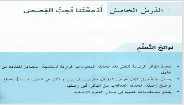 حل درس أدمغتنا تحب القصص في اللغة العربية للصف الثامن